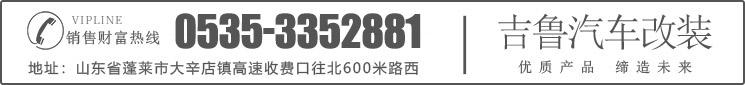 山东吉鲁汽车改装有限公司