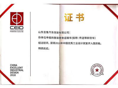 2018年中国优秀工业设计奖复评入围资格