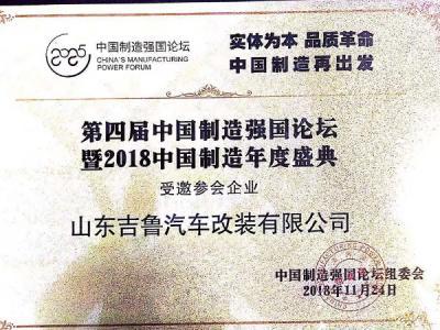 第四届中国制造强国论坛受邀参会企业